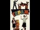 Гараж (1979)