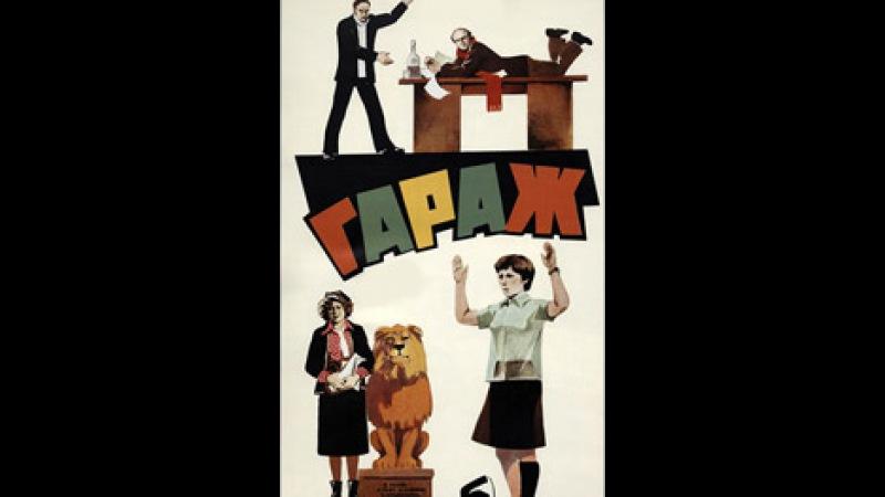 Гараж. Кино СССР (1979)