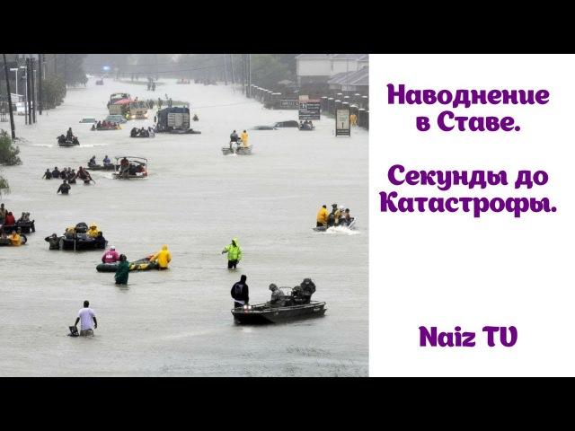 📽 Секунды до катастрофы. Наводнение в Ставе. Документальный фильм на Naiz TV 📽