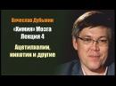 Вячеслав Дубынин / «Химия» мозга / Лекция 4. Ацетилхолин, никотин и другие