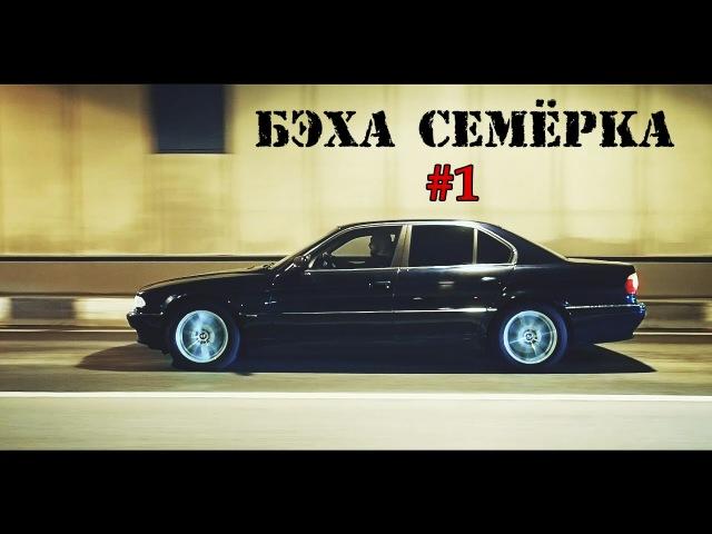 JDMщики купили BMW 740i E38 за 250к. Мощь и премиальность