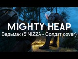 Песня Ведьмака Mighty Heap - Ведьмак (5`NIZZA - Солдат cover)