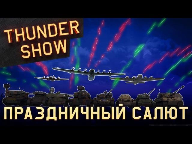 Thunder Show: Праздничный салют