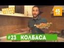 Вегетарианская колбаса Килограмм КОЛБАСЫ за 45руб постный рецепт