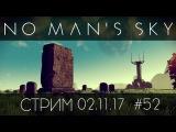 No Man's Sky - Запись стрима от 02.11.17 [#52] PC