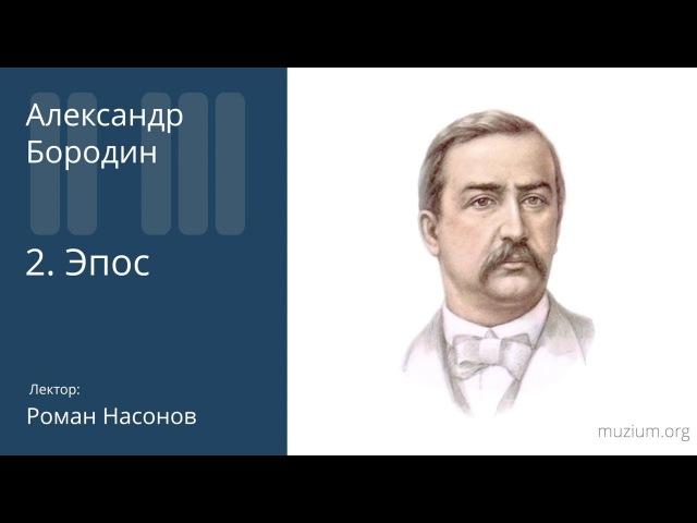 Бородин. Эпос (2)