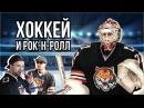 ХОККЕЙ и РОК-Н-РОЛЛ, хк Амур Сезон КХЛ 2017:2018