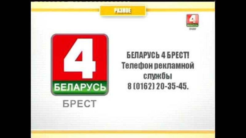 Беларусь 4. Брест (07.03.2018 23:24) Конец эфира