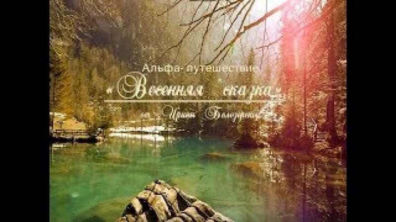 Альфа-прокачка с Ириной Белозерской - 18 февраля