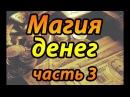 💰 МАГИЯ ДЕНЕГ часть 3 💰 школакайлас эзотерикадуйко 💰 Как стать богатым и иметь всегда деньги