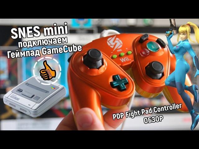 Новый геймпад для SNES mini ОБЗОР (PDP Fight Pad Controller)