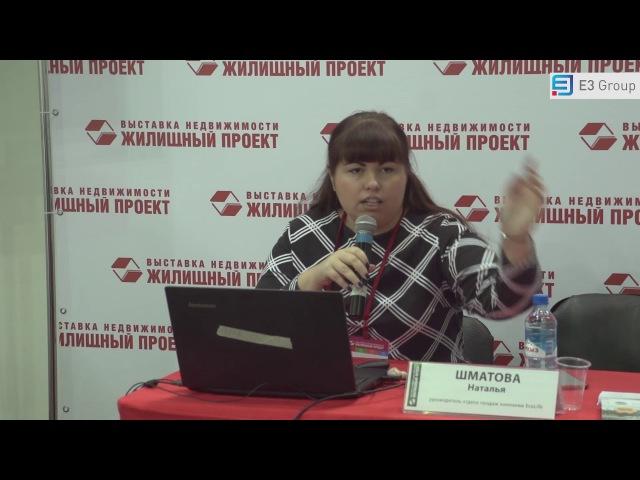 Наталья Шматова коттеджные поселки EcoLife