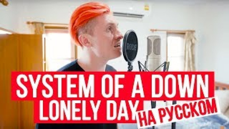 System Of A Down Lonely Day на русском от RADIO TAPOK