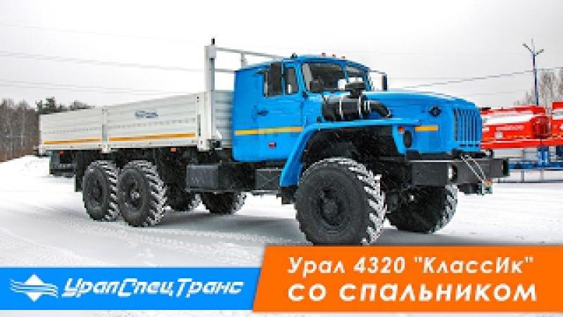Бортовой Урал 4320-1912-60М УСТ
