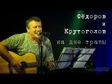 Леонид Фёдоров и Игорь Крутоголов На дне травы