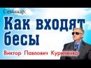 Как входят бесы. Виктор Куриленко