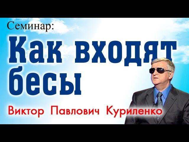 Как входят бесы Виктор Куриленко