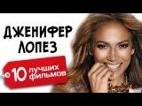Дженнифер Лопес. 10 лучших фильмов J LO Jennifer Lopez