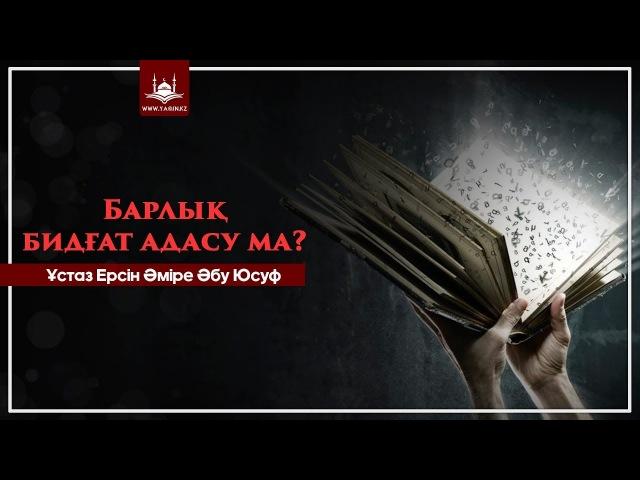 Ұстаз Ерсін Әміре - Барлық бидғат адасу ма? | www.Yaqin.kz