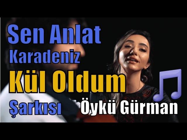 Sen Anlat Karadeniz Müzikleri - Öykü Gürman Kül Oldum Şarkısı Uzun Versiyon