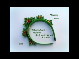 Новогодняя корона для костюма Ёлочки / DIY Kanzashi