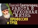 Работа и Душевная Тревога Телесный Покой Паисий Святогорец