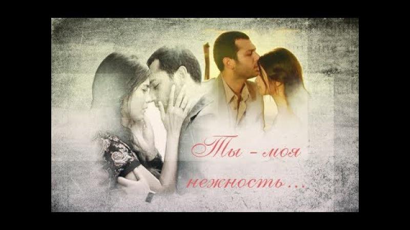 Аси и Демир ~ Ты - моя нежность...