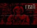 ГРАЙ Grai - Пир мертвецов - ...Pir Threontai Rotting Christ cover