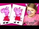 Рисуем Свинку Пеппу с Катей
