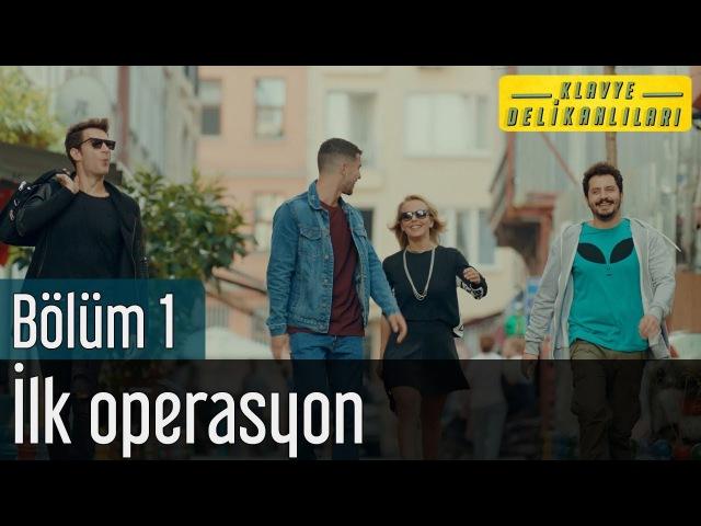 Klavye Delikanlıları 1. Bölüm - İlk Operasyon