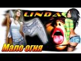 Линда - Мало огня