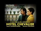 Отель Шевалье  Hotel Chevalier