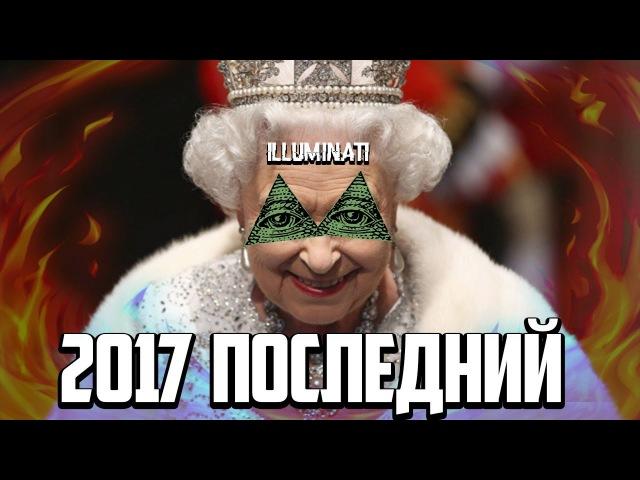 Елизавета II Назвала Дату Мировой Войны - 2017 ГОД ПОСЛЕДНИЙ