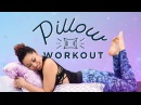 Pillow Workout for Lazy Days At Home Ab Butt Exercises