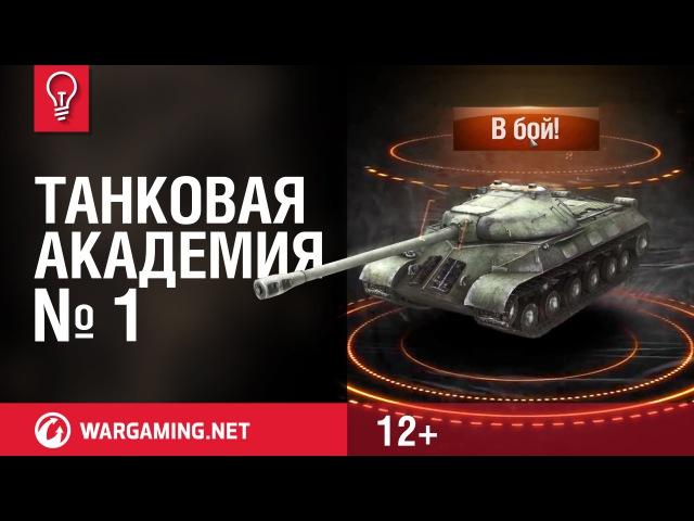 Танковая академия WGTV Выпуск №1