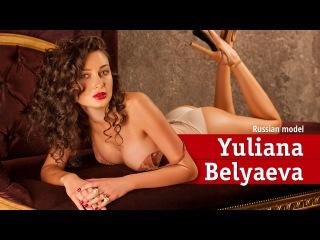 Yulianna Belyaeva — a Russian model with an amazing fate