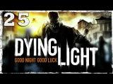 Coop Dying Light. #25 Майкл Джексон.
