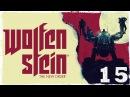 Wolfenstein The New Order 15 На обломках моста