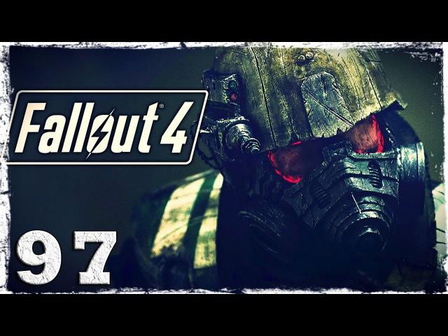 Fallout 4. 97: Старый знакомый.