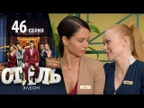Отель Элеон -  4 серия 3 сезон - 46 серия - комедия HD