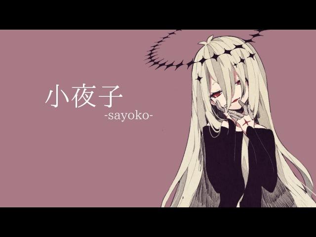 【ゲキヤク】小夜子/UTAUcover調声晒し- [gekiyaku] sayoko-