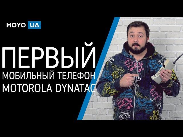 Первый мобильный телефон Motorola DynaTAC РЕТРОСПЕКТИВА
