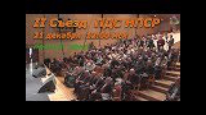 II Съезд ПДС НПСР