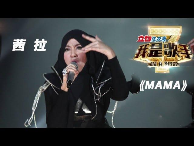 我是歌手-第二季-第13期-Shila茜拉《MAMA》-【湖南卫视官方版1080P】20140404