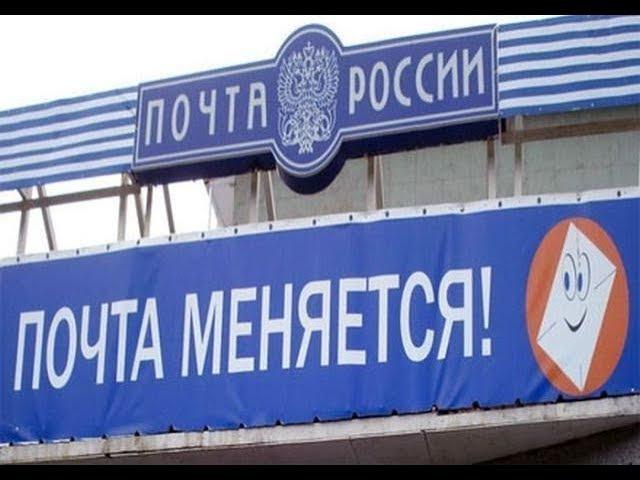 ПОЧТА РОССИИ - ВСЁ ДЛЯ ЛЮДЕЙ...
