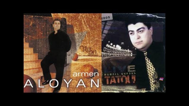 Tatul Avoyan Armen Aloyan - Dolya Vorovskaya,Kez Hamar,Ko Sere,Patron Dash,Sharan
