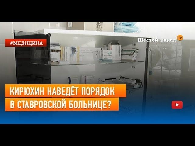 Кирюхин наведёт порядок в Ставровской больнице?