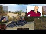 Весело задорно #2 DeSeRtod, Bloody и LeBwa (18+) | World of Tanks