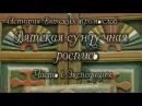 Вятская сундучная роспись, экспедиции, история вятских промыслов, irishkalia