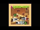 ХРОНОП На один оборот ключа (7-й сингл, 2017)